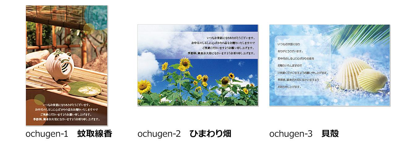 ochugen-1蚊取線香,ochugen-2ひまわり畑,ochugen-3貝殻
