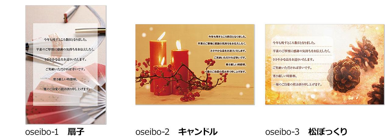 oseibo-1扇子,oseibo-2キャンドル,oseibo-3松ぼっくり