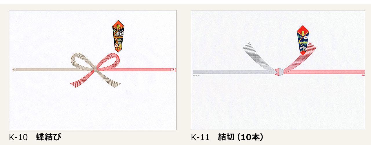 K-10蝶結び,K-11結切(10本)