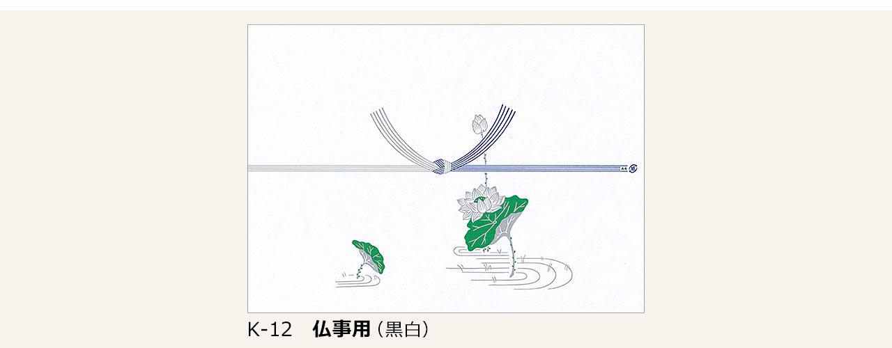 K-12仏事用(黒白)