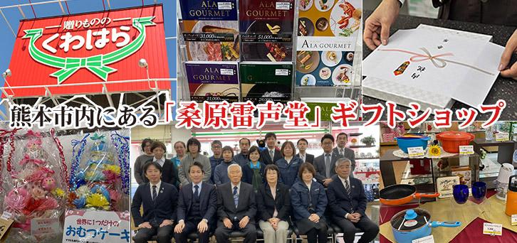 熊本市内にある「桑原雷声堂」ギフトショップ