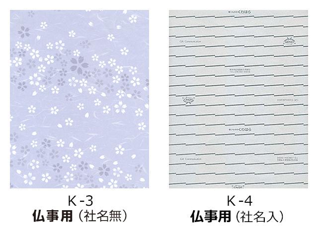 K-3星座,K-4仏事用(社名入)