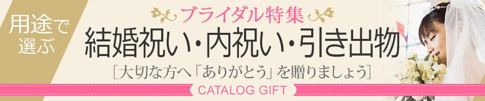 結婚祝い・お返し(内祝い)・引き出物(ブライダル特集)【カタログギフト】