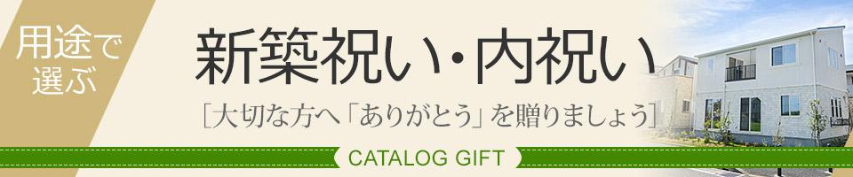 新築祝い・内祝い【カタログギフト】