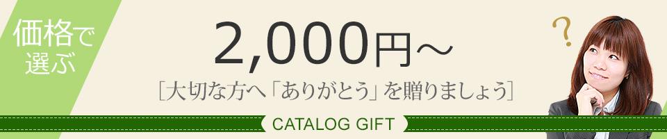 【価格で選ぶ】カタログギフト(2000円〜)