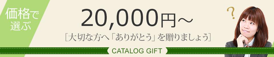 【価格で選ぶ】カタログギフト(20000円〜)