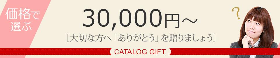 【価格で選ぶ】カタログギフト(30000円〜)