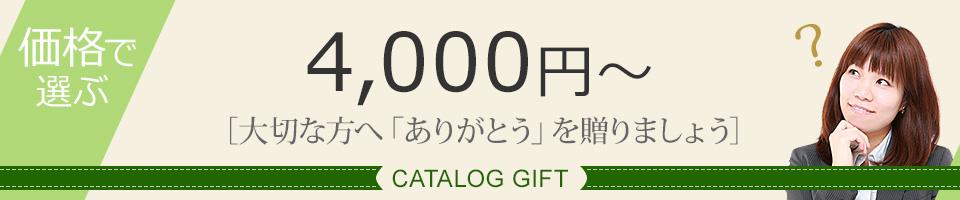 【価格で選ぶ】カタログギフト(4000円〜)