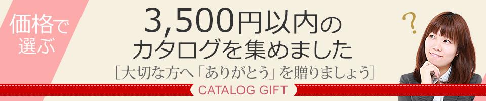 【価格で選ぶ】カタログギフト(3,500円以内のカタログを集めました)