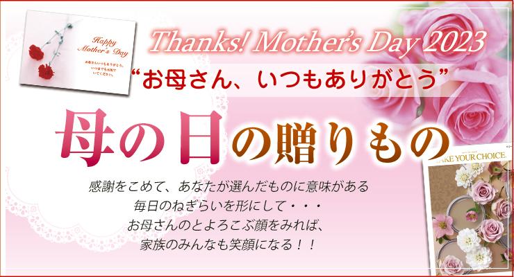 母の日の贈りもの