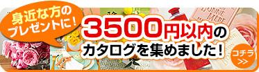 3500円以内