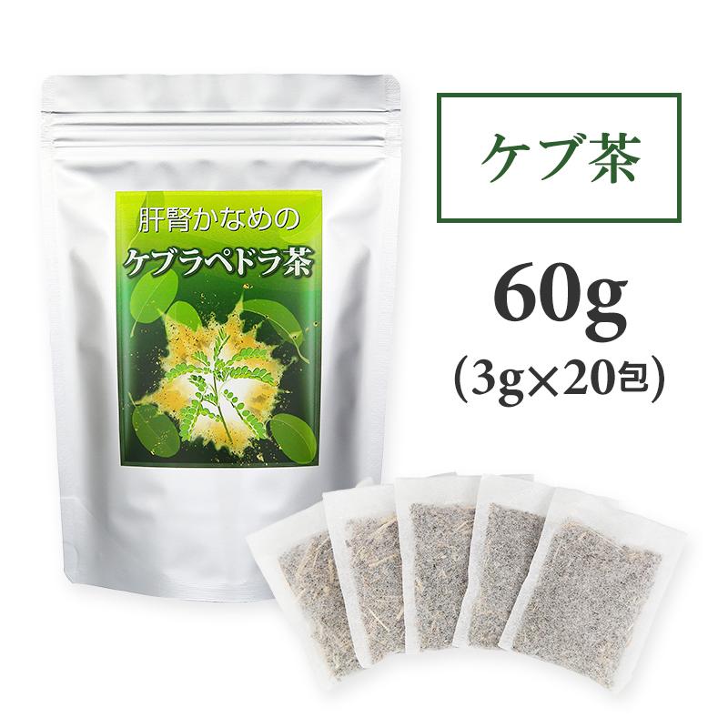 ケブ茶 60g(3g×20包)入