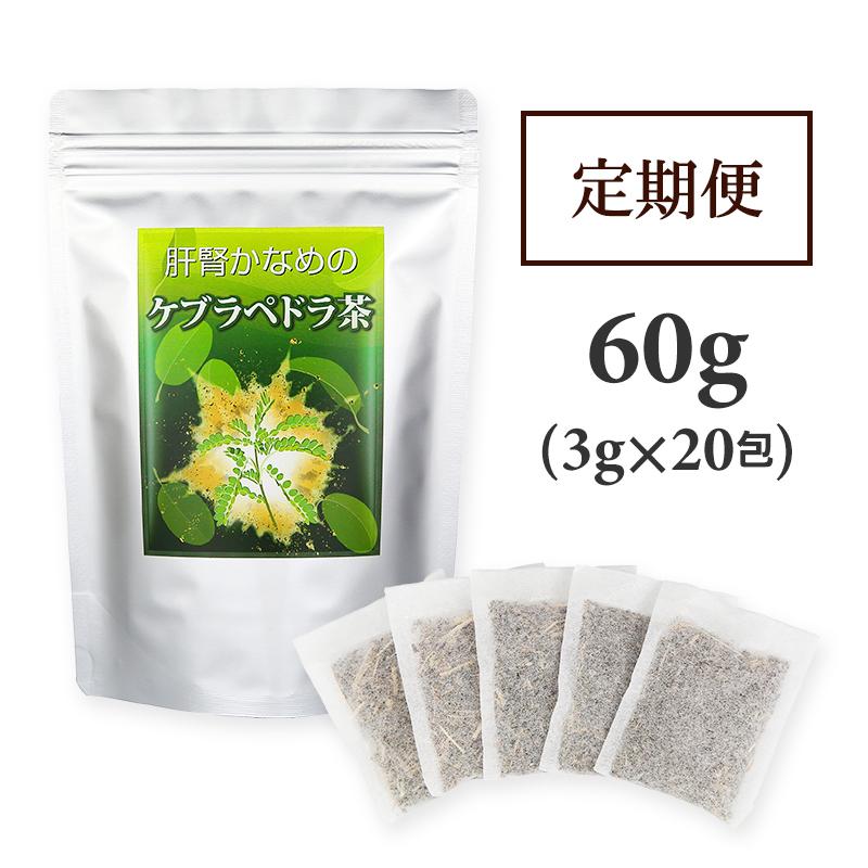 ケブ茶 定期便60g(3g×20包)入