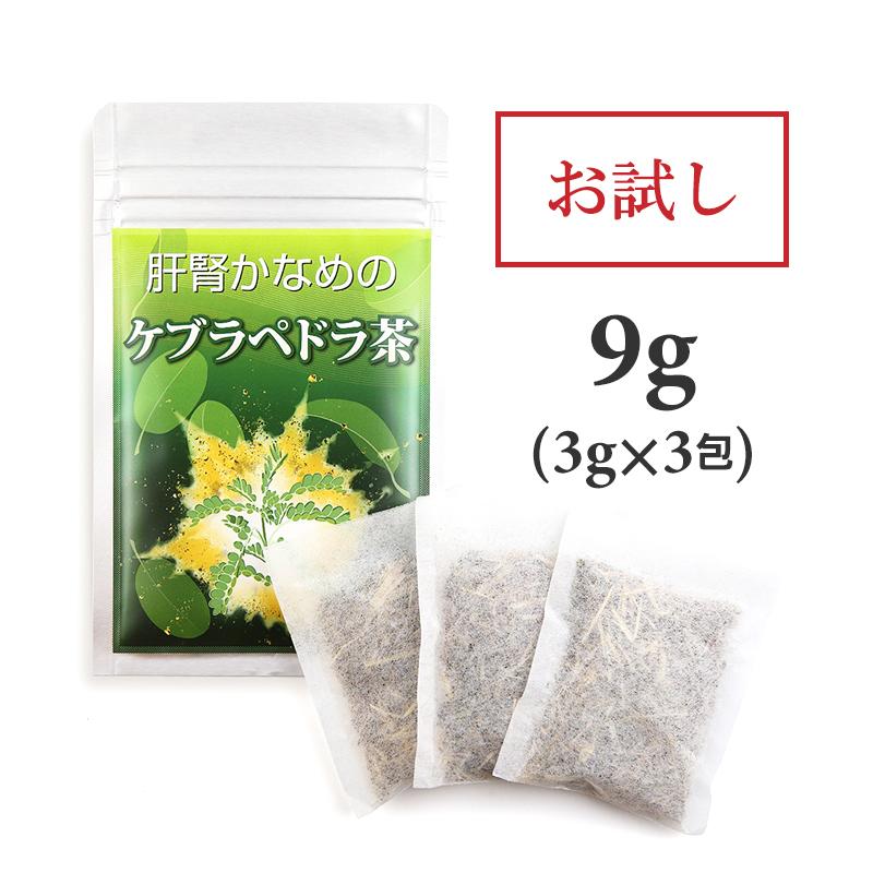 ケブ茶 お試し9g(3g×3包)入
