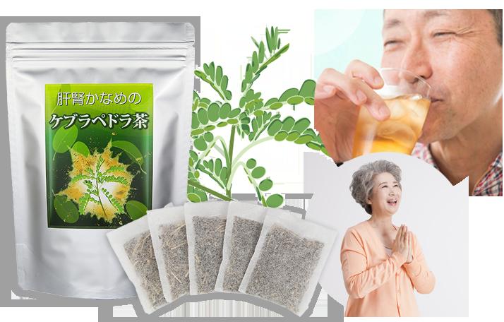 「肝腎かなめ」のケブラペドラ茶をお試しください!