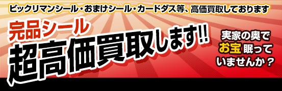 ビックリマンシール・カードダス完品シール超高価買取致します!