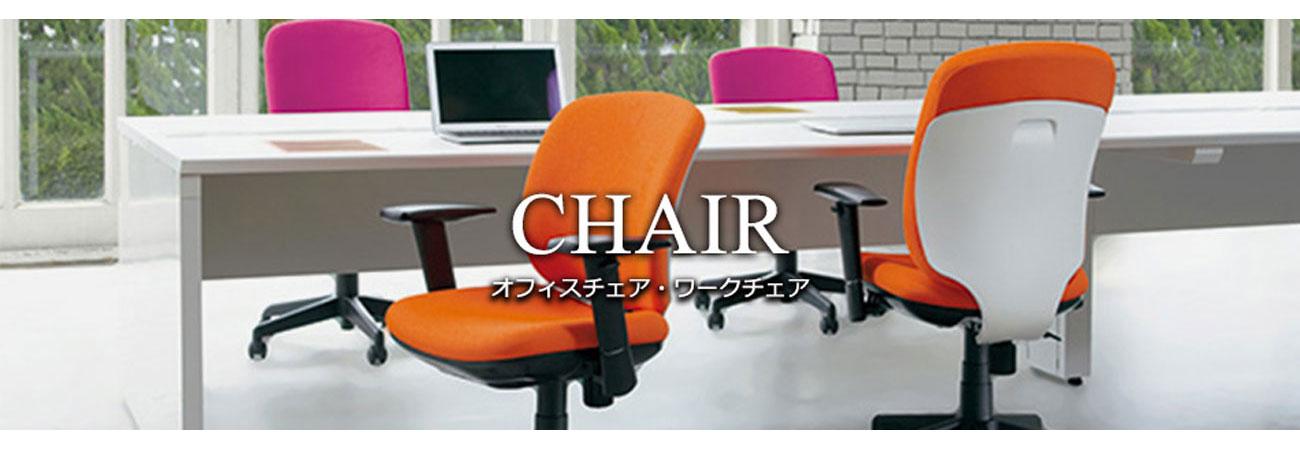 オフィスチェア&ワークチェア&事務用椅子