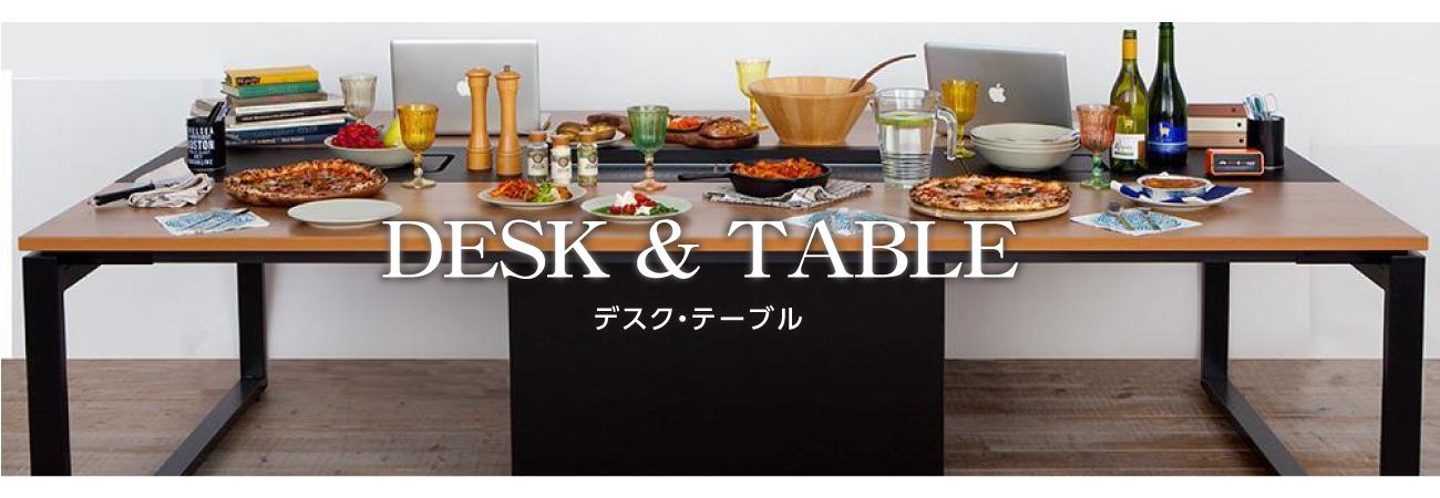 デスク&テーブル&フリーアドレス