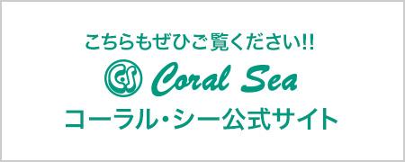 コールシ・シー公式サイト