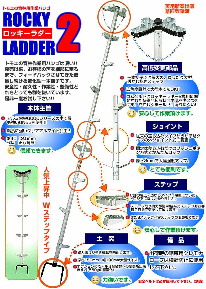 ロッキーラダー2