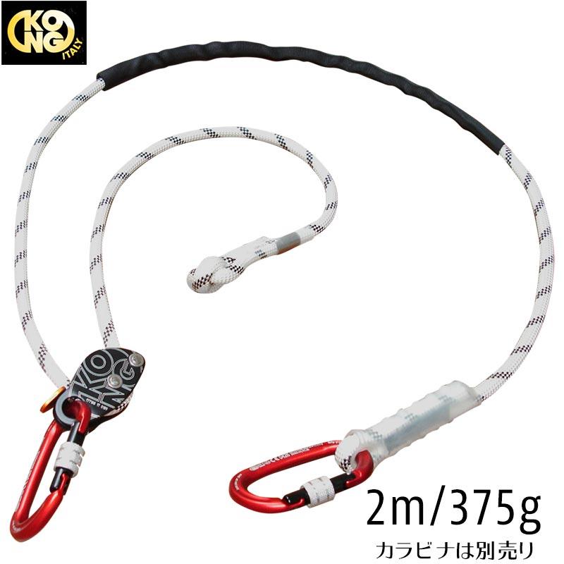 KONG(コング) 産業用U字吊りランヤード TRIMMER(トリマー) セミスタティックロープ使用