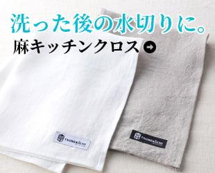 麻キッチンクロス