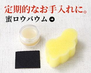 蜜ロウバウム
