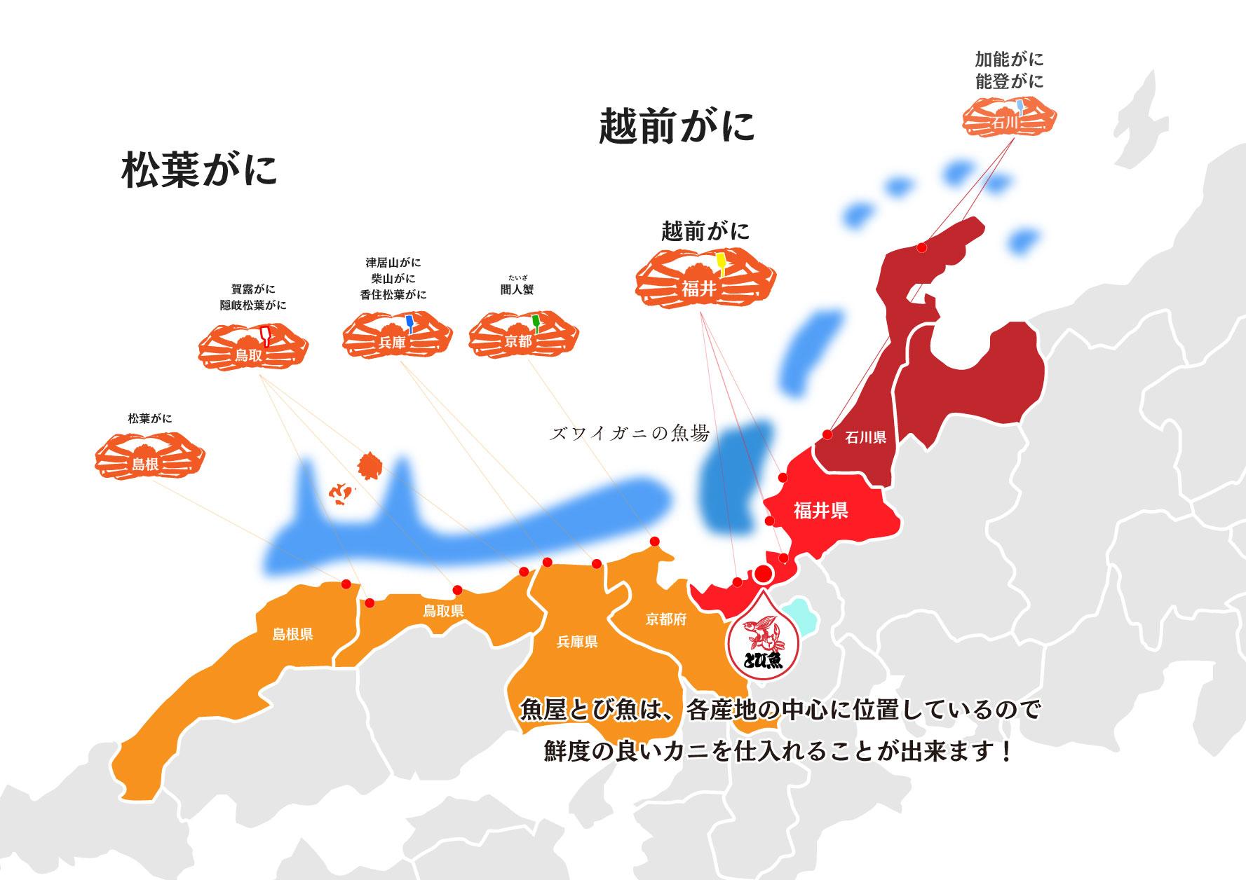 蟹の漁獲図