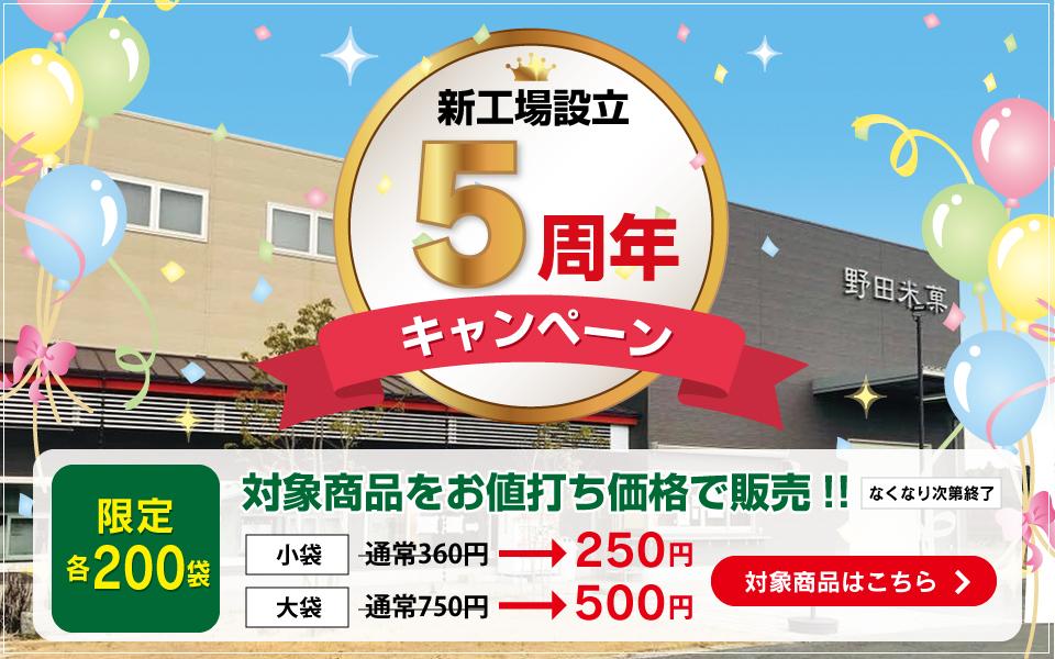 新工場5周年キャンペーン
