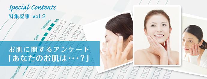 特集記事-お肌に関するアンケート