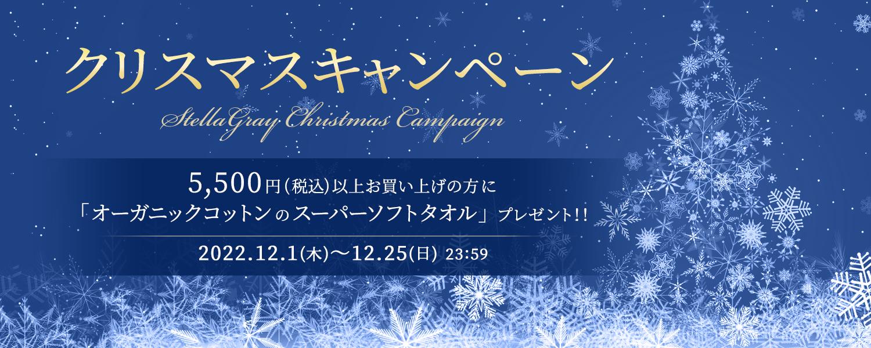 ステラグレイクリスマスキャンペーン