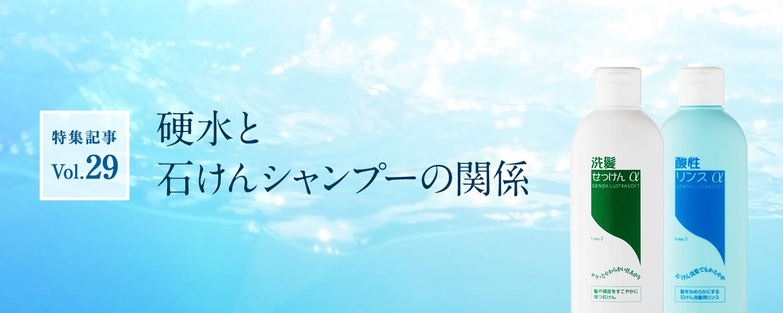 硬水と石けんシャンプーの関係