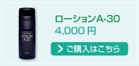 ローションA−30