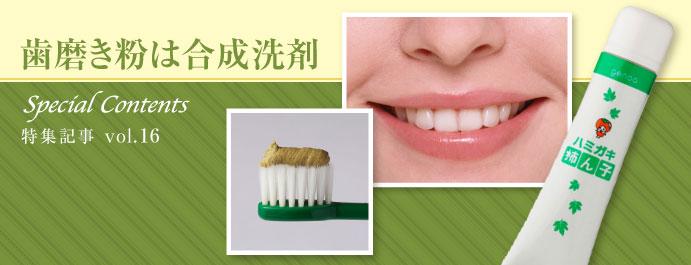歯磨き粉は合成洗剤