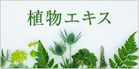 特集26.植物エキス