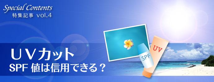 UVカット SPF値は信用できる?