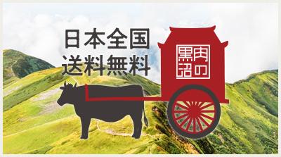 肉の黒沼は日本全国送料無料