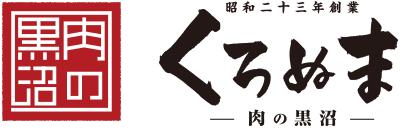 昭和二十三年創業 肉の黒沼