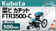 ftr3500-c
