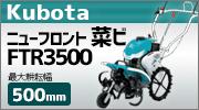 ftrt3500