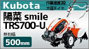 trs700-u