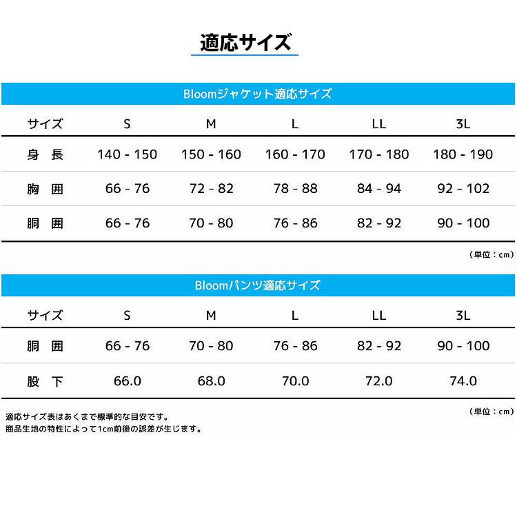 田中産業 ゴアテックス レインウェア 耐水 作業着 ブルームウェア上下セット(3カラー/5サイズ)雨具 フィールドウェア