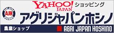 アグリジャパンホシノYahoo店