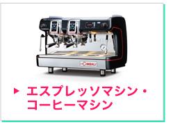 エスプレッソマシン・コーヒーマシン