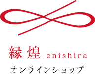 縁煌-enishira-(えにしら)オンラインショップ