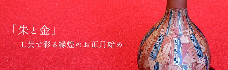 「朱と金」工芸で彩る縁煌のお正月始め