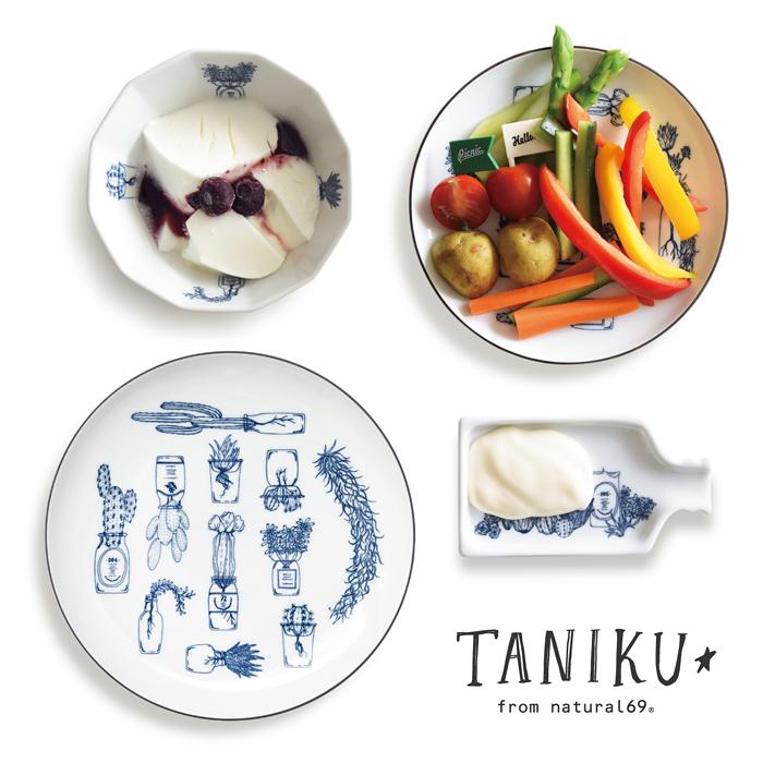 波佐見焼 北欧食器 和食器 おしゃれ natural69 TANIKUシリーズ