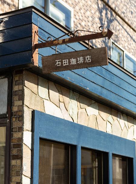 石田珈琲店:外観