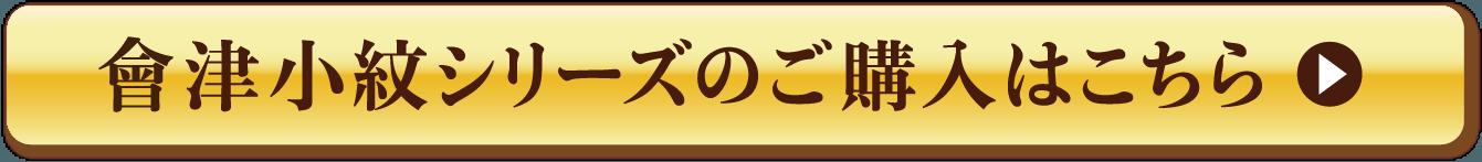 會津小紋シリーズのご購入はこちら