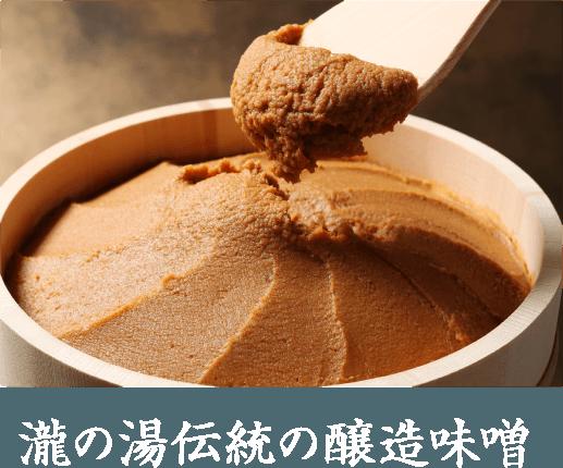 瀧の湯伝統の醸造味噌